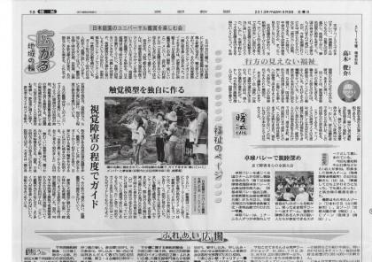 20130609京都新聞記事