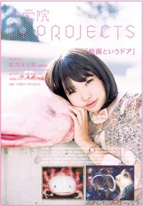 PrP_02_flyer_print