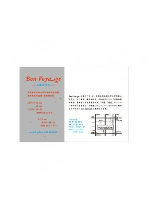 bonvoyage_flyer_130822_ol-02