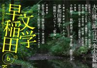 waseda_s