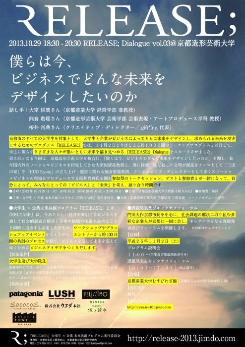 release2013_leaflet