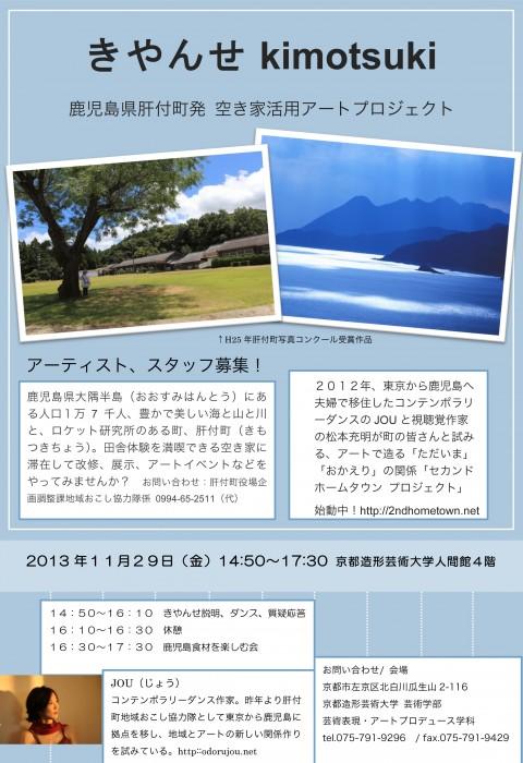 きやんせ京都造形大学2013