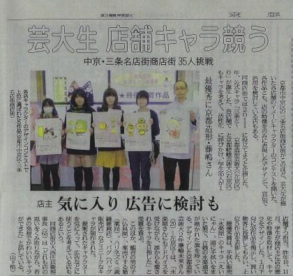 三条名店_京都新聞記事01