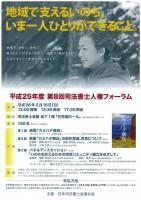 人権フォーラムチラシ(カミハテ商店)