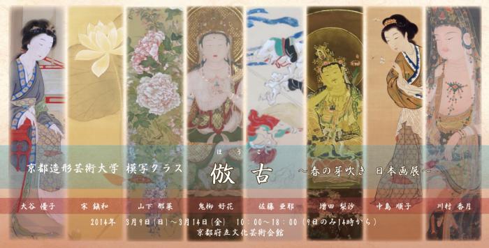 倣古 春の芽吹き日本画展