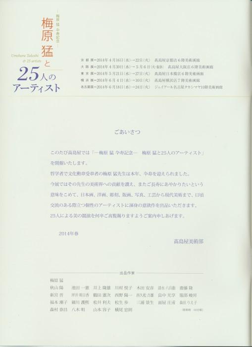 ―梅原猛卒寿記念ー 梅原猛と25人のアーティスト展