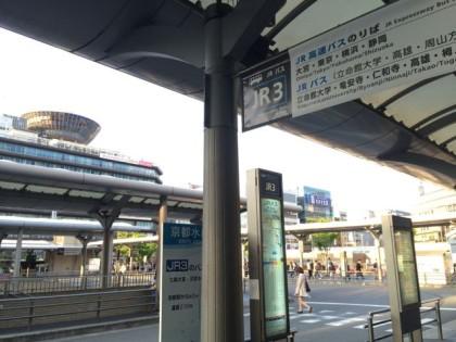 神護寺方面行きの京都駅前バス停