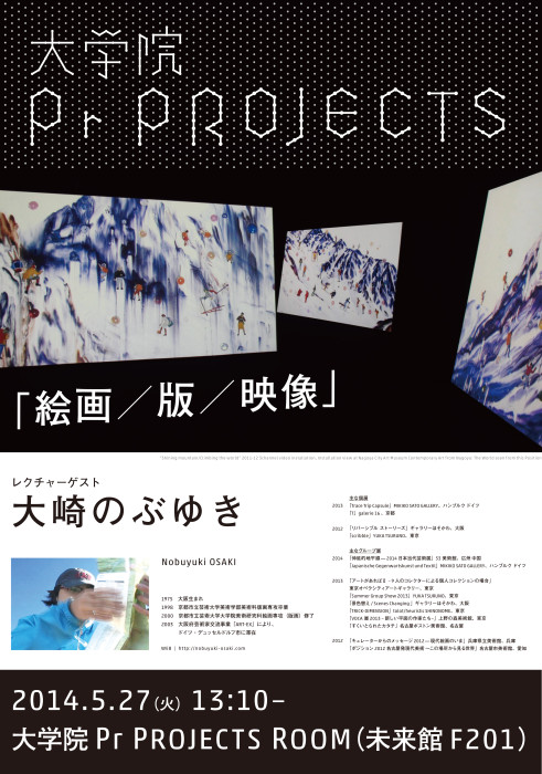 PrP_大崎のぶゆき_fr_140521-01