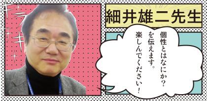 先生紹介_細井先生2