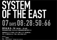 SYSTEM OF THE EAST | なら燈花会