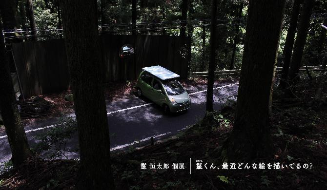 140713_tategai_banner-01