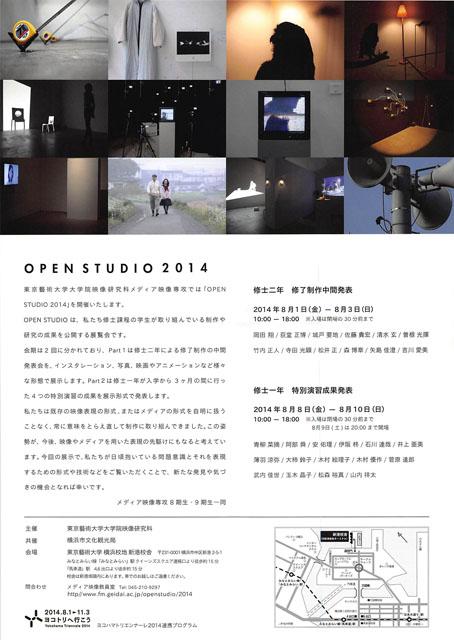 井上亜美OPENSTUDIO2