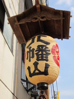 八幡山の提灯