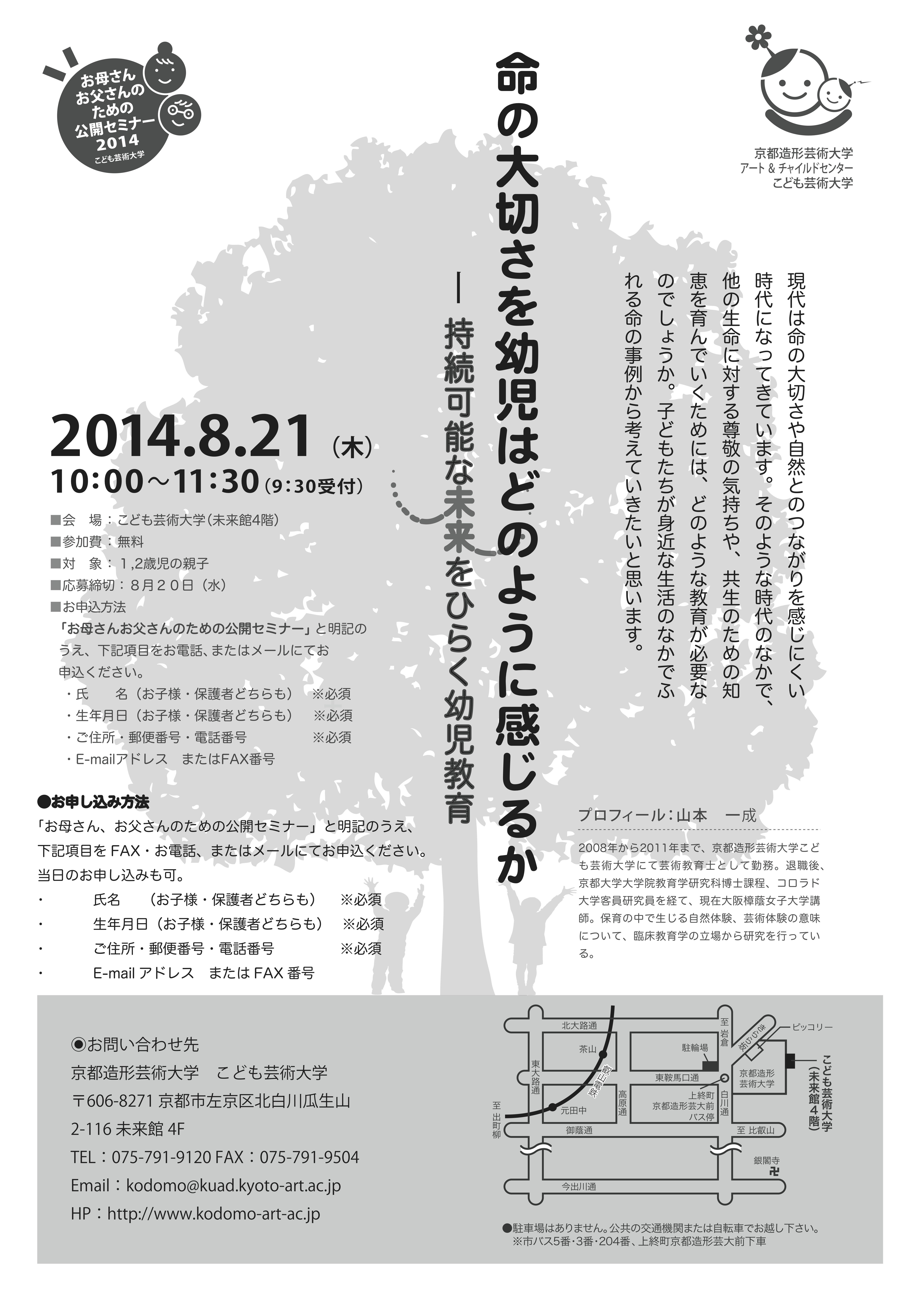 2014①セミナーチラシblog