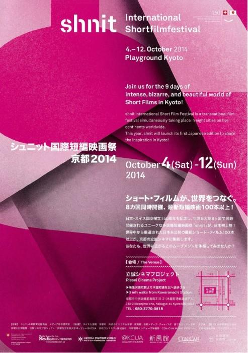 シュニット国際短編映画祭1