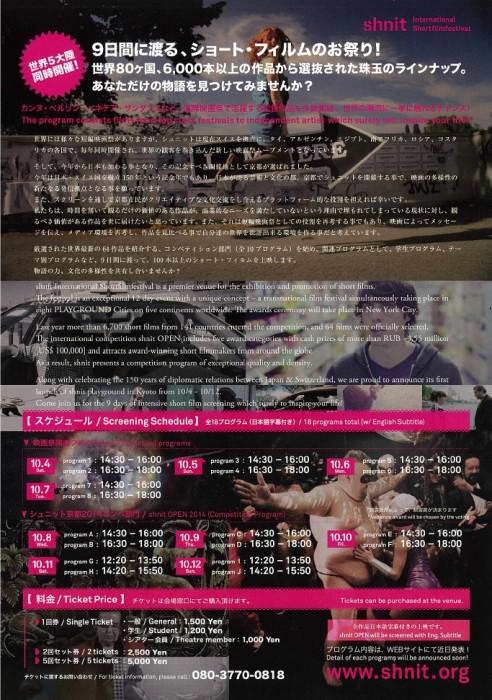 シュニット国際短編映画祭2