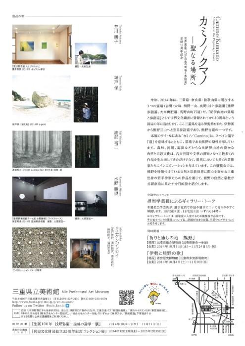 三重県立美術館2