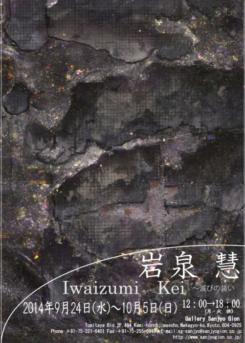 iwaizumiomote