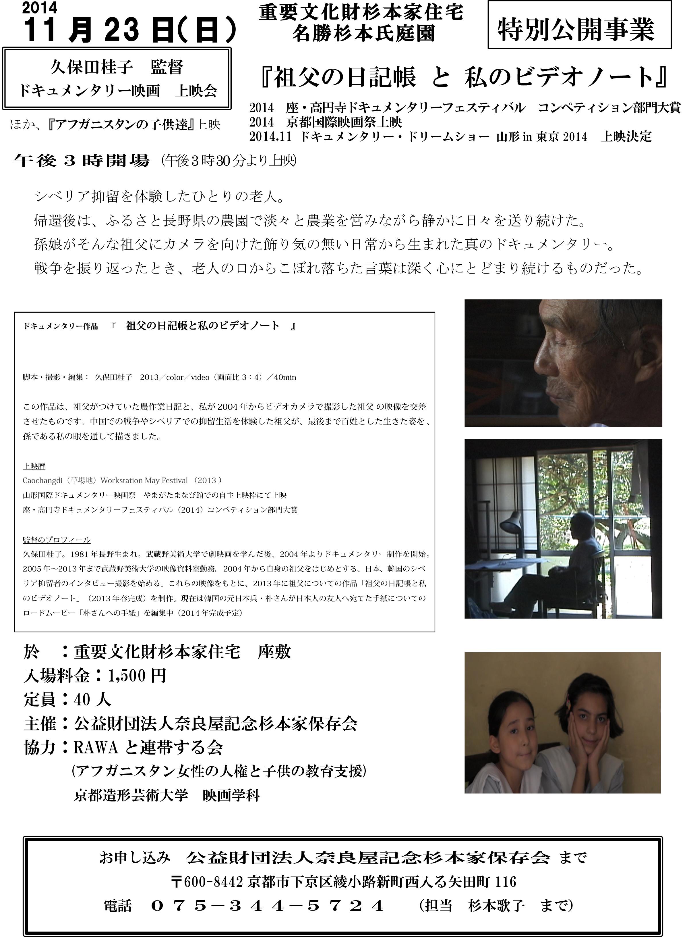 【映画】杉本家上映会