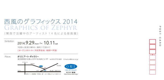 西風のグラフィックス2014_02