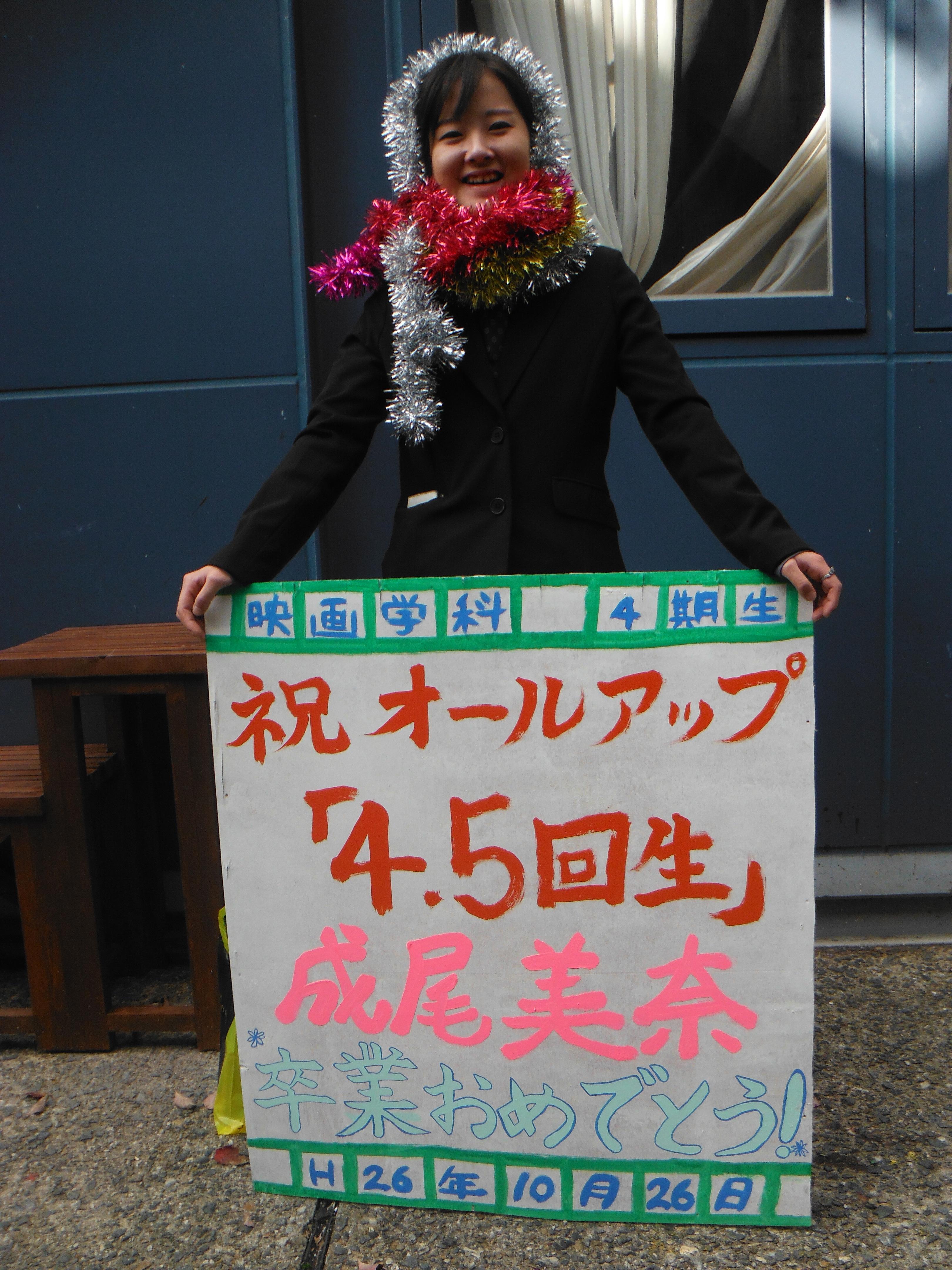 【映画】前期末卒業式①