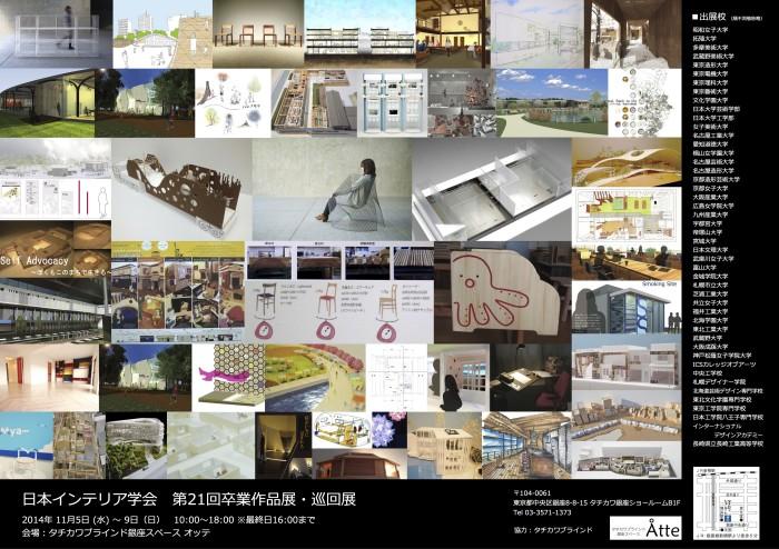 poster-jasis-tokyo-2014