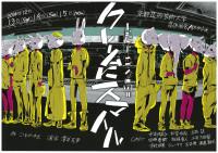 舞台公演 レジェンド10-1