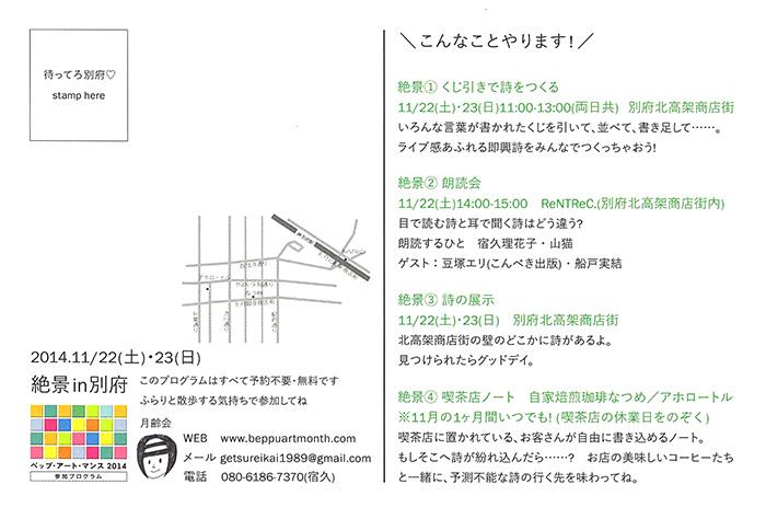 beppu_02