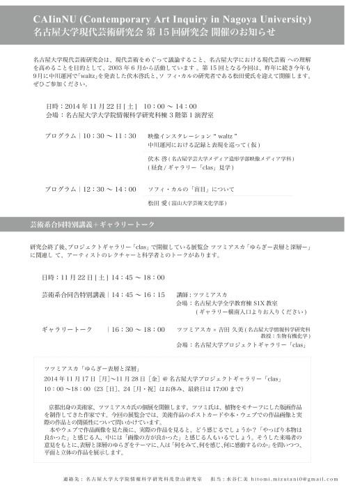 clas2014AsukaTsutsumi