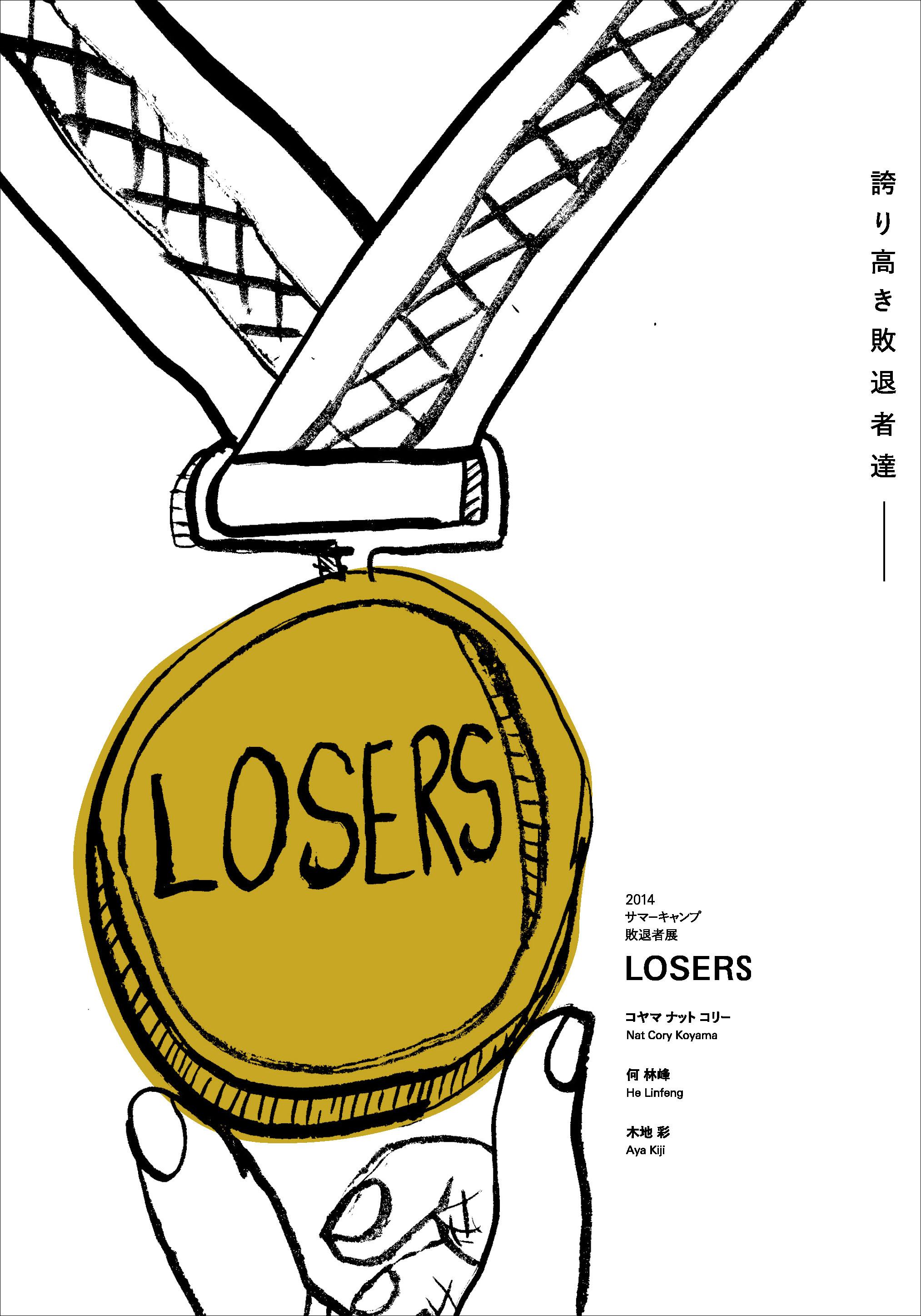 losers_o_1107