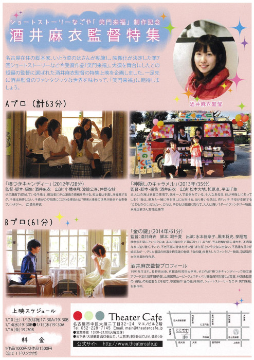 【映画】酒井麻衣さん 上映会