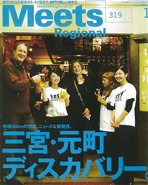 meets319_01