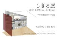 DM-表-しきる展2014