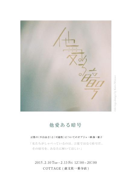 01「他愛ある暗号」チラシ