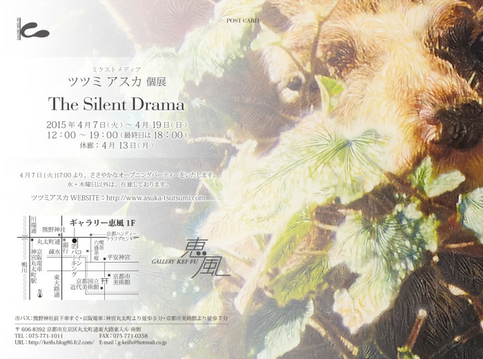 AsukaTsutsumiSoloExhibition2015_2