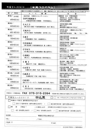 中村先生講演会(裏面)