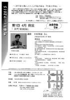 中村先生講演会(表面)
