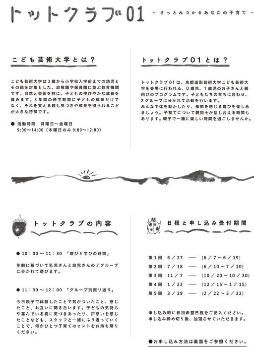 裏_6_8_totto_ol_
