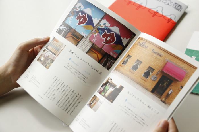 観光冊子11