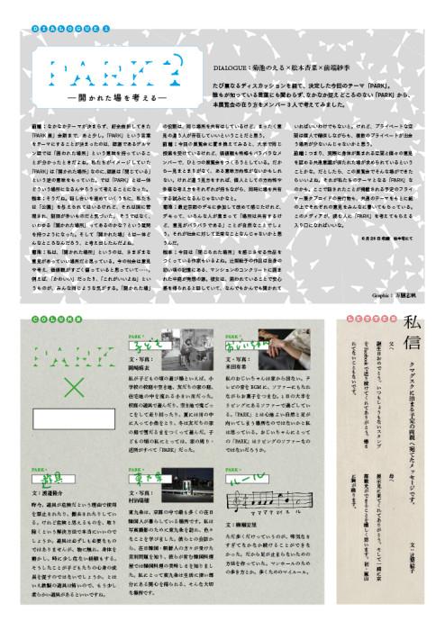 PARK螻戊ヲァ莨喟DM2