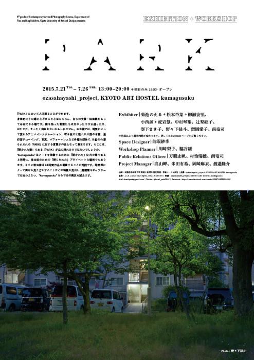 PARK螻戊ヲァ莨喟DM1