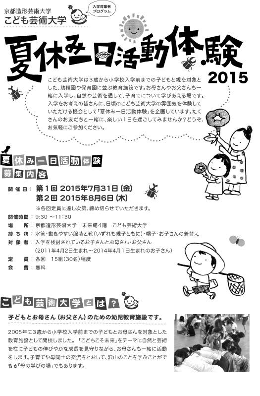2015夏休み1日体験表