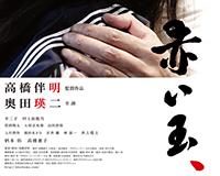 3rd_AKAITAMA_B5.ai