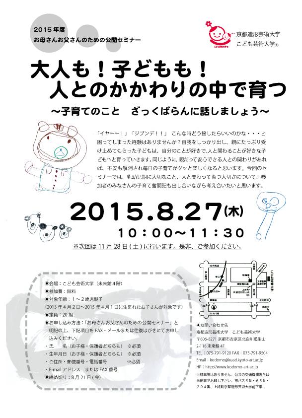 2015年度 8月公開セミナー+