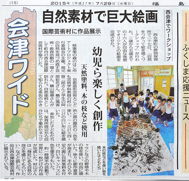 kogaku群岡保育所新聞掲載