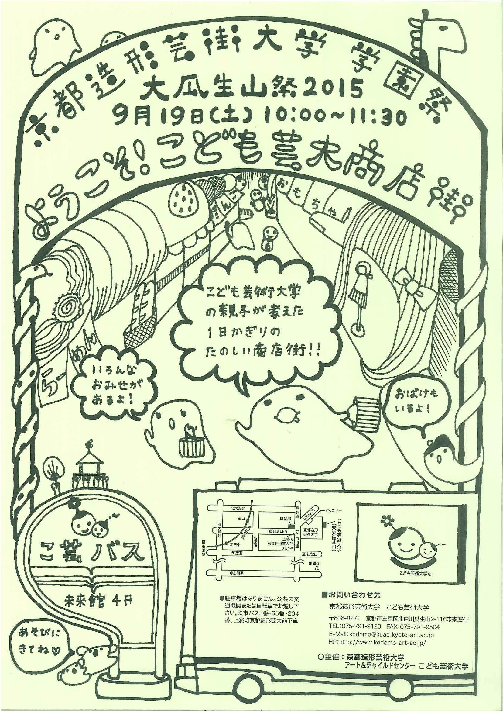 学祭チラシカラー(jpg)