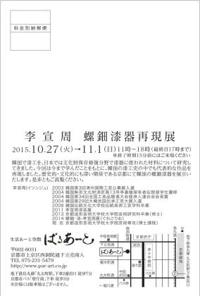 20150922_李宣周漆展_ぱるDM