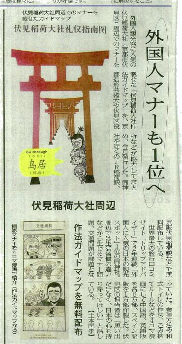 毎日新聞_ガイドブック記事