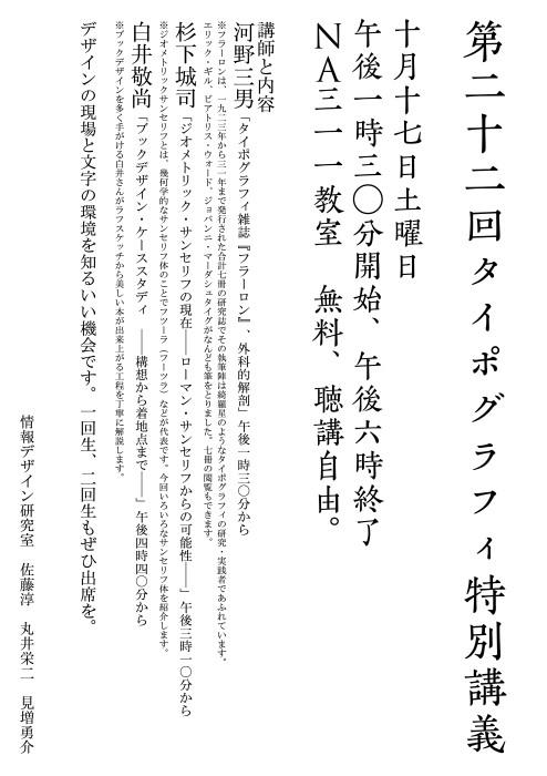 特別講義ポスター2015-01