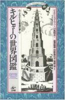 キルヒャーの世界図鑑